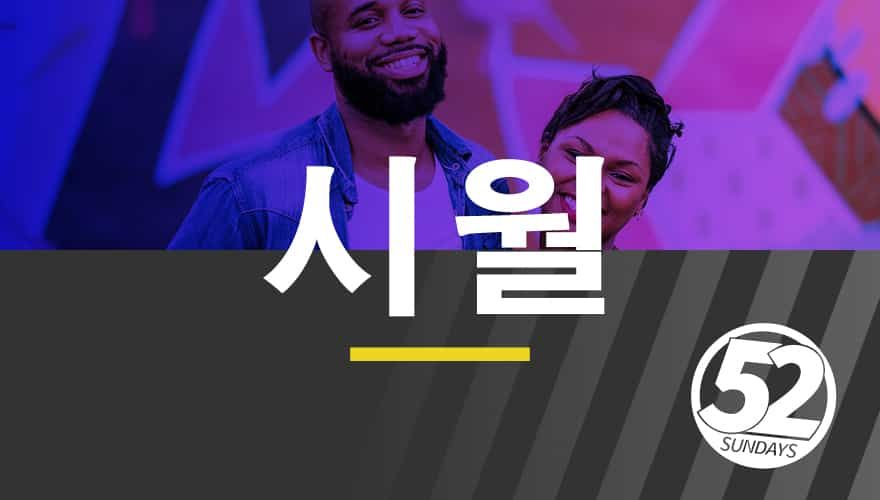 Resource: 52 Sundays_October 2020_Korean