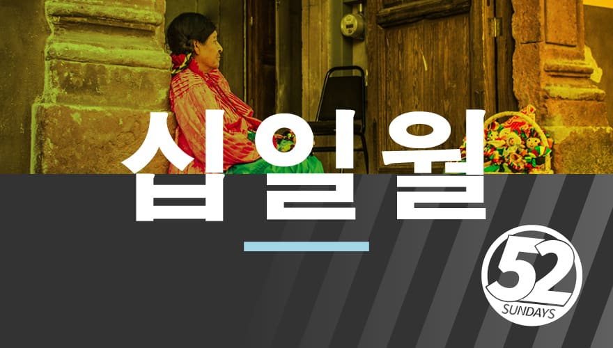 Resource: 52 Sundays_November 2020_Korean