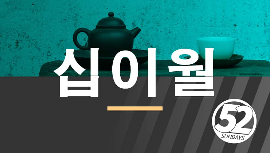 Resource: 52 Sundays_December 2020_Korean