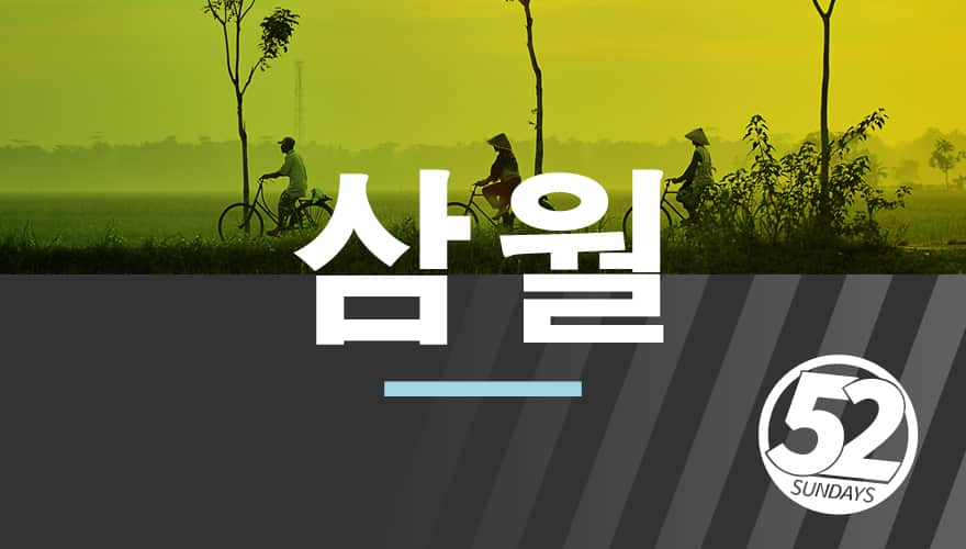 Resource: 52 Sundays_March 2020_Korean