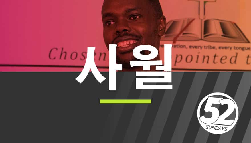 Resource: 52 Sundays_April 2020_Korean